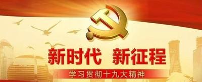 领航新时代专题网页(共产党员网)