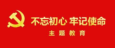"""""""不忘初心、牢记使命""""主题教育专题网页(共产党员网)"""